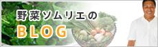野菜ソムリエのBLOG